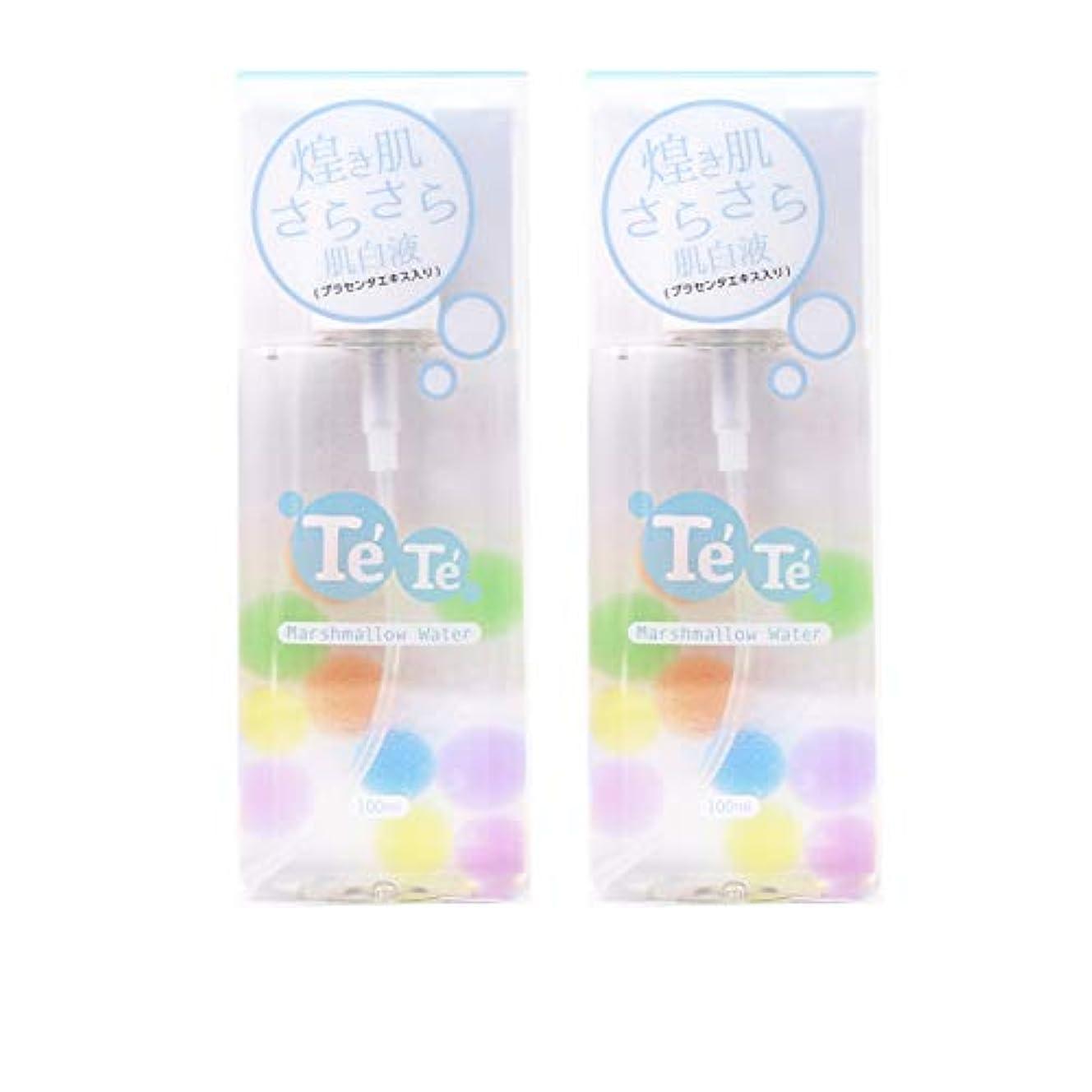 再生的回転する小道具TeTe(テテ)さらさら肌白液「2本セット」「特許申請中」