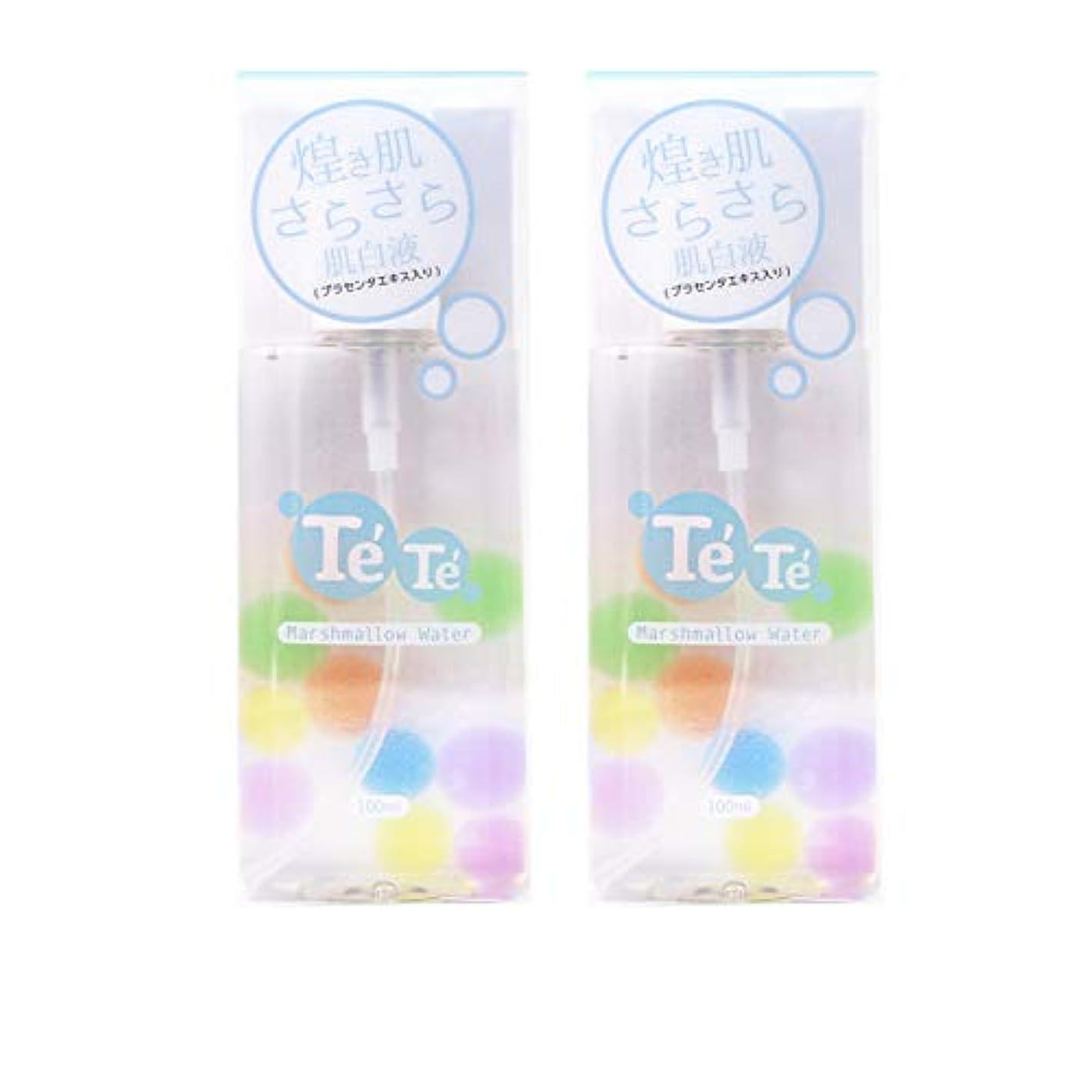 純粋に預言者盆TeTe(テテ)さらさら肌白液「2本セット」「特許申請中」