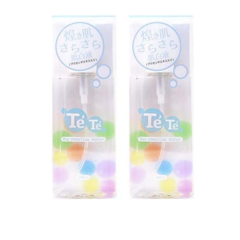 支払い費用合金TeTe(テテ)さらさら肌白液「2本セット」「特許申請中」