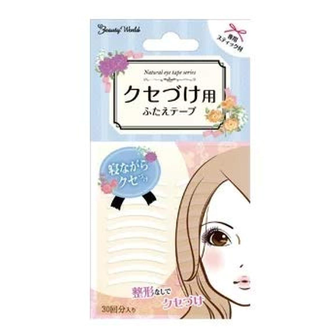 毛皮用心する果てしないふたえ用テープ(両面) ENT301 30回分 スティック付き 日本製 メイク 化粧 アイメイク 目 ぱっちり 二重 ふたえ 変身 しっかり固定 自然 素肌 フィット 初心者 簡単 かわいい 女子 女の子