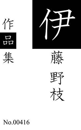 伊藤野枝作品集: 全57作品を収録 (青猫出版)の詳細を見る