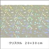 透明ホログラムシート 20cm×30cm(約A4サイズ) 選べる9パターン (透明クリスタル)