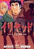イリヤッド 15―入矢堂見聞録 (ビッグコミックス)