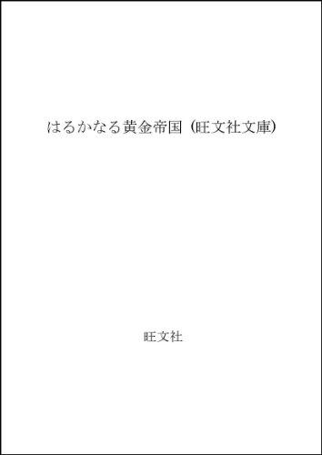 はるかなる黄金帝国 (旺文社文庫)の詳細を見る