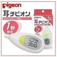 Pigeon(ピジョン) ピッと1秒検温 耳チビオン(耳式体温計) 0ヶ月~