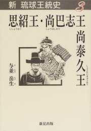 新琉球王統史 (3)