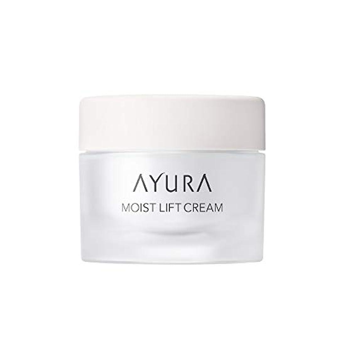 除去無能侵入するアユーラ (AYURA) モイストリフトクリーム<フェースクリーム> 30g