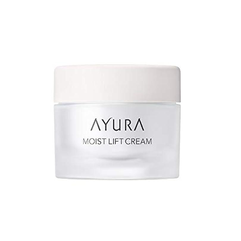 アシスタントカリキュラム熟練したアユーラ (AYURA) モイストリフトクリーム<フェースクリーム> 30g