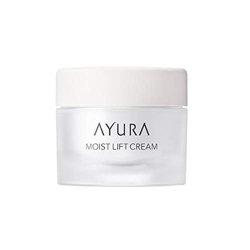 自伝熱帯の通り抜けるアユーラ (AYURA) モイストリフトクリーム<フェースクリーム> 30g