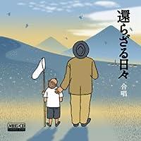 還らざる日々-合唱- (MEG-CD)
