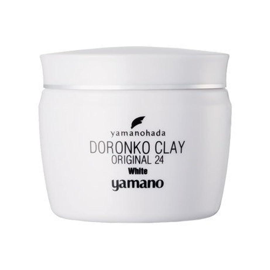白い実質的まぶしさヤマノ肌 ドロンコクレー24 オリジナルWhite(白どろ)