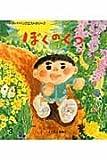 ぼくのくつ (おはなしチャイルドリクエストシリーズ)