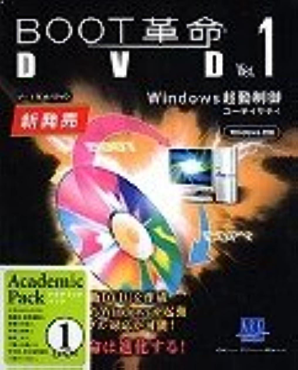 納税者毎日一時的BOOT革命/DVD Ver.1 アカデミックパック1ユーザー