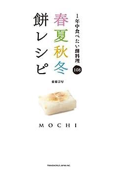 [齋藤宗厚]の春夏秋冬餅レシピ : 1年中食べたい餅料理108