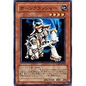 遊戯王シングルカード ボーンクラッシャー ノーマル exp2-jp034