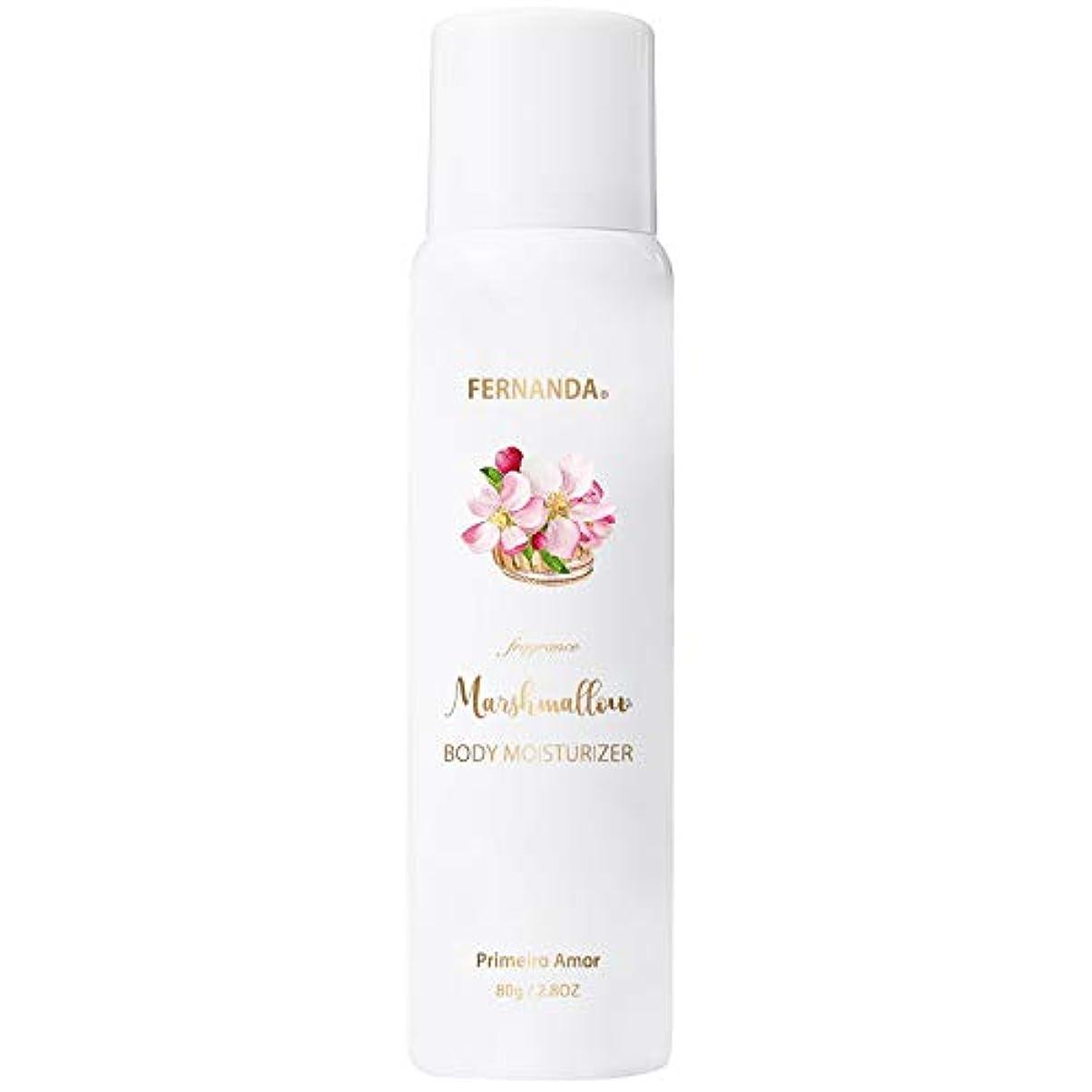 合意成長間隔FERNANDA(フェルナンダ) Marshmallow Body Moisturizer Primeiro Amor (マシュマロ ボディ モイスチャライザー プリメイロアモール)