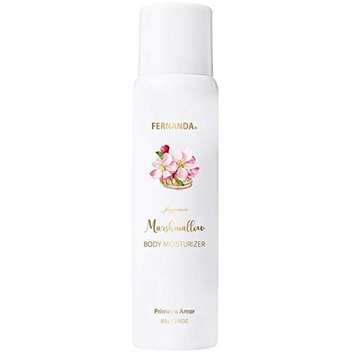 縫い目逸話添加FERNANDA(フェルナンダ) Marshmallow Body Moisturizer Primeiro Amor (マシュマロ ボディ モイスチャライザー プリメイロアモール)