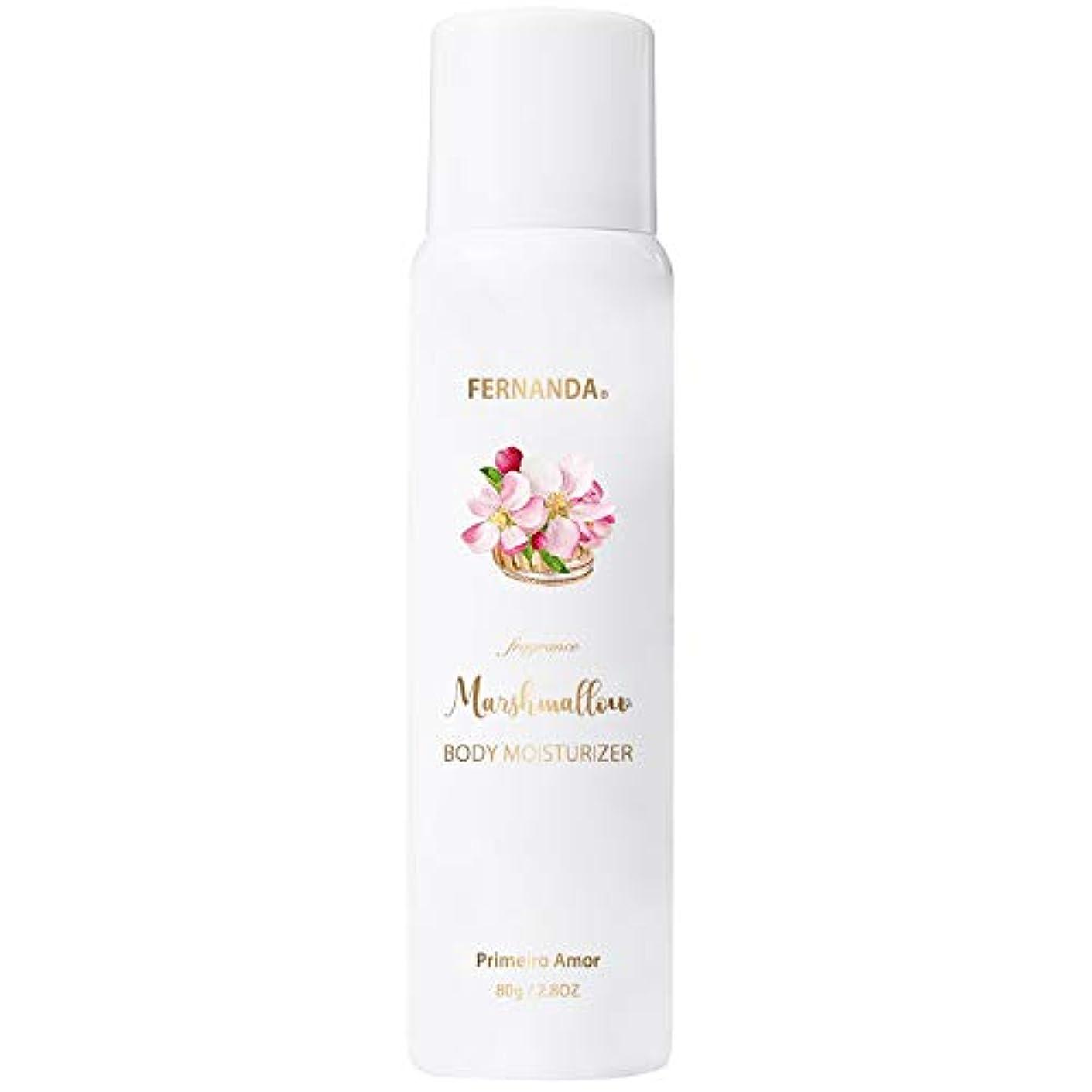 現像対象評判FERNANDA(フェルナンダ) Marshmallow Body Moisturizer Primeiro Amor (マシュマロ ボディ モイスチャライザー プリメイロアモール)