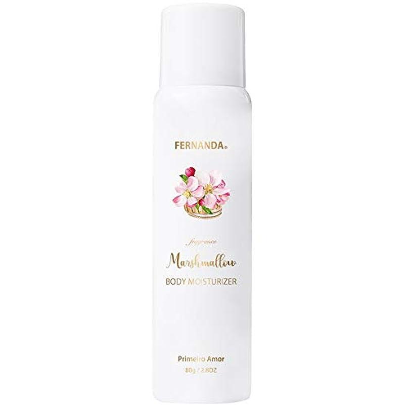 怖がらせる成熟ホーンFERNANDA(フェルナンダ) Marshmallow Body Moisturizer Primeiro Amor (マシュマロ ボディ モイスチャライザー プリメイロアモール)