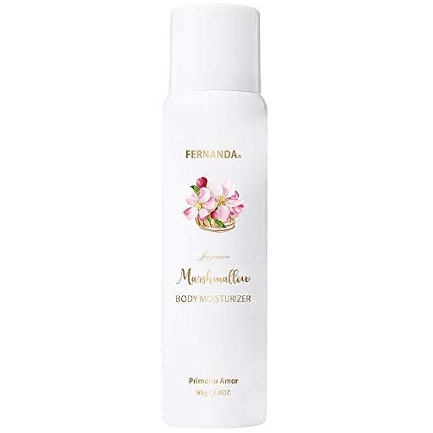 回転させる性能プログレッシブFERNANDA(フェルナンダ) Marshmallow Body Moisturizer Primeiro Amor (マシュマロ ボディ モイスチャライザー プリメイロアモール)