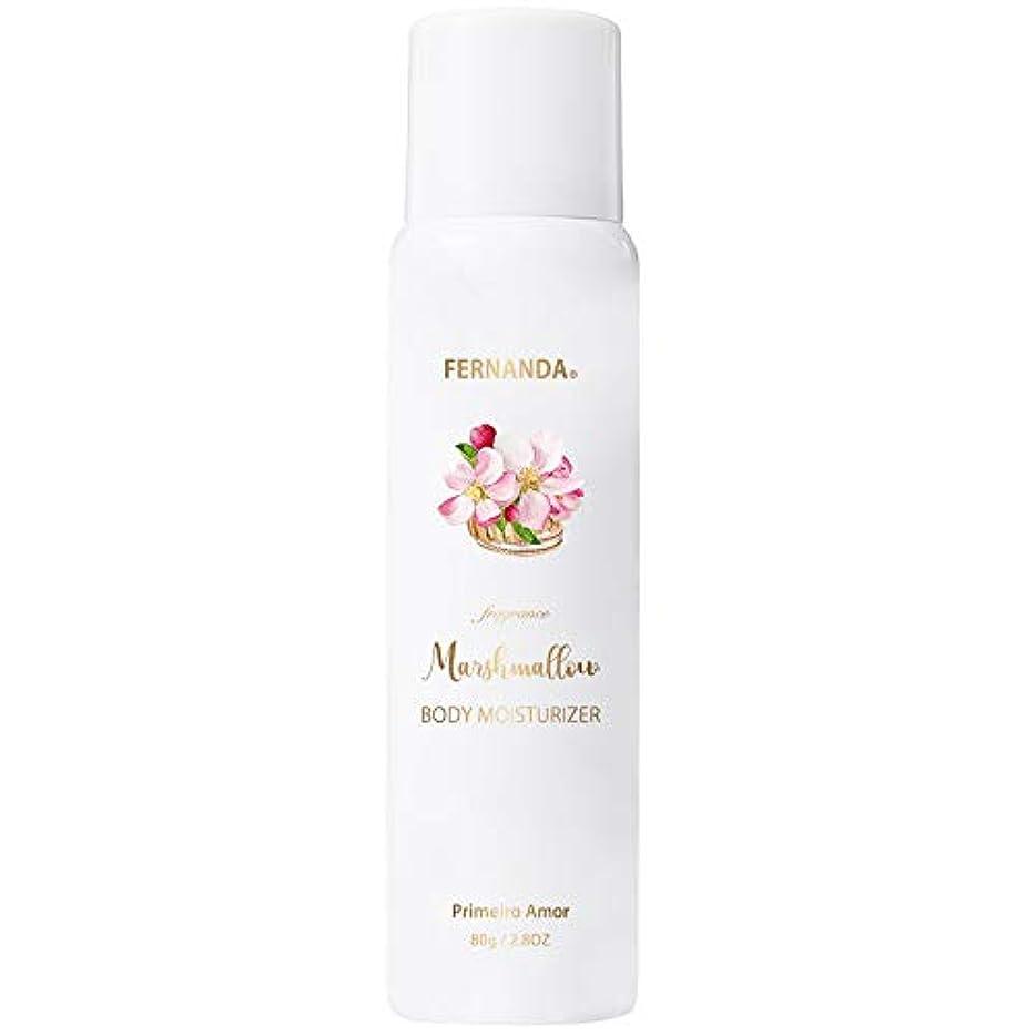 空気煙突酸素FERNANDA(フェルナンダ) Marshmallow Body Moisturizer Primeiro Amor (マシュマロ ボディ モイスチャライザー プリメイロアモール)