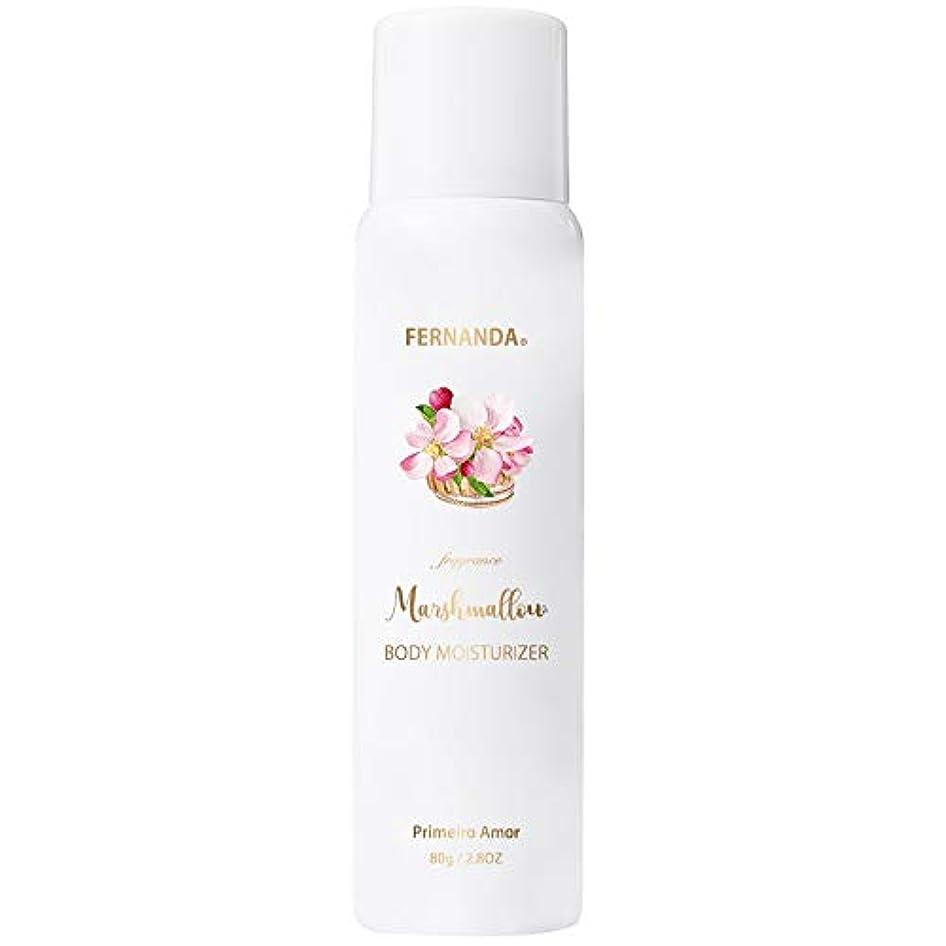 プット権利を与える病なFERNANDA(フェルナンダ) Marshmallow Body Moisturizer Primeiro Amor (マシュマロ ボディ モイスチャライザー プリメイロアモール)