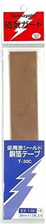 サンハヤト 磁気ガード 銅箔 T-30C