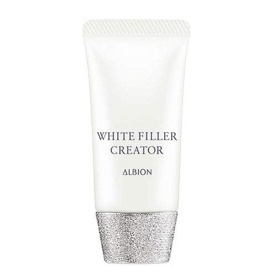 謙虚土サーバントアルビオン ホワイトフィラー クリエイター SPF35?PA+++ 30g -ALBION-
