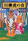 川柳虎の皮 オシャレ編 (ビッグコミックススペシャル)