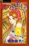 暁のARIA 2 (フラワーコミックス)
