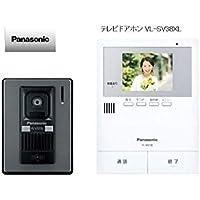 パナソニック(Panasonic) カラーテレビドアホン 電源直結式 VL-SV38XL