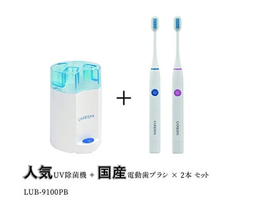 マーベル規則性最小ケアイズム LUB9100 人気 UV除菌機 + 国産 電動歯ブラシ セット (100ブルー&ピンク)