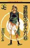 適齢期の歩き方 (6) (ジュディーコミックス)