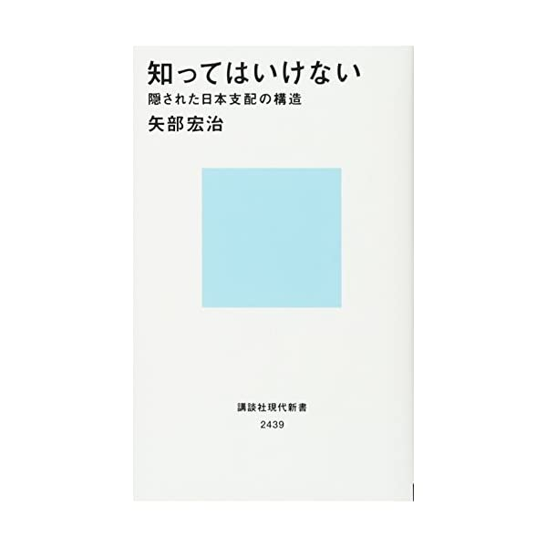 知ってはいけない 隠された日本支配の構造 (講談...の商品画像