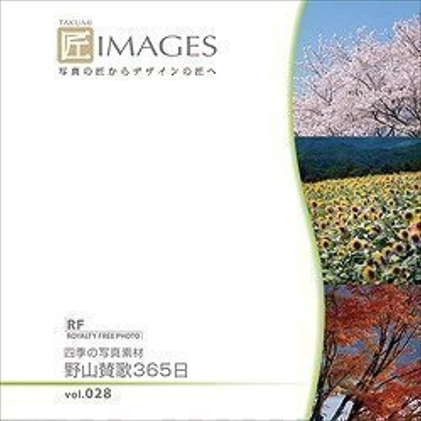依存ドナウ川原点匠IMAGES Vol.028 四季の写真素材 野山賛歌365日