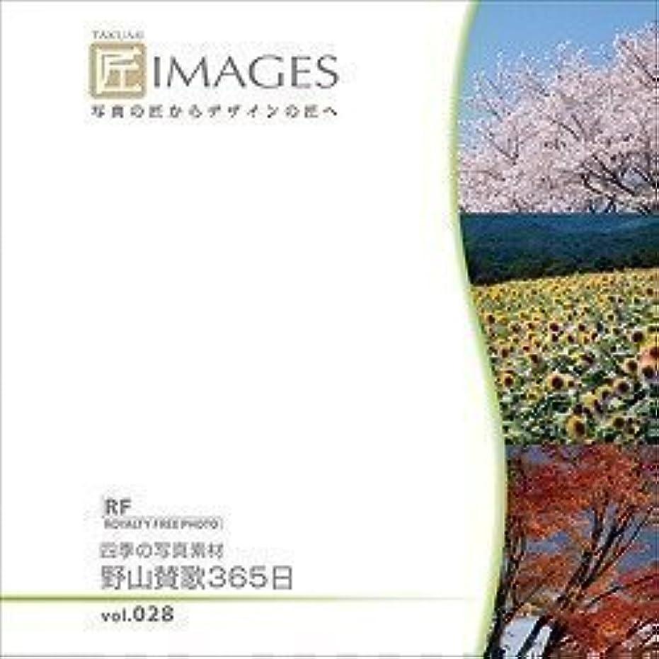 植木独裁バージン匠IMAGES Vol.028 四季の写真素材 野山賛歌365日