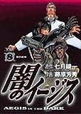 闇のイージス 8 (ヤングサンデーコミックス)