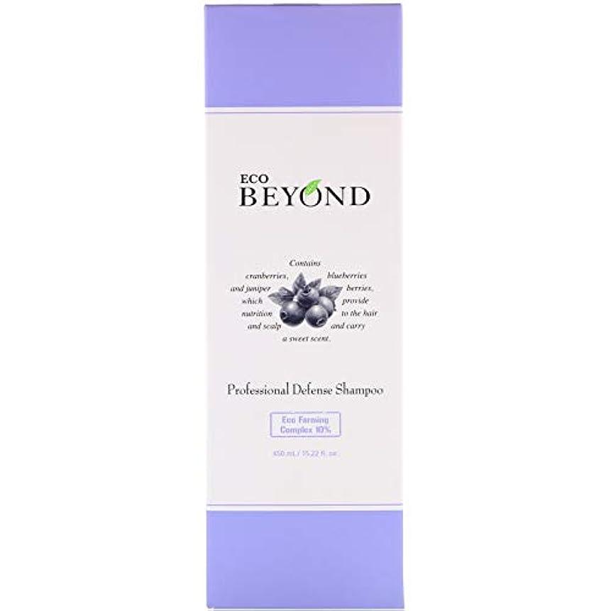 敵対的正直正義[ビヨンド] BEYOND [プロフェッショナル ディフェンス シャンプー 450ml] Professional Defense Shampoo 450ml [海外直送品]