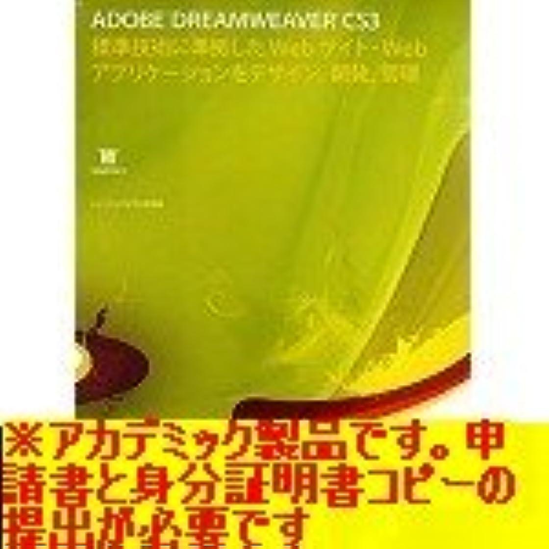 租界肥沃なヘッジ【Win版】Adobe Dreamweaver CS3.0 (V9.0) 日本語版 Windows版 アカデミック(学生?教職員向け)