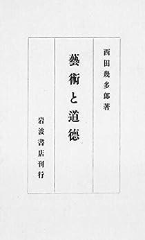 [西田幾多郎]の芸術と道徳: 国会図書館復刻版