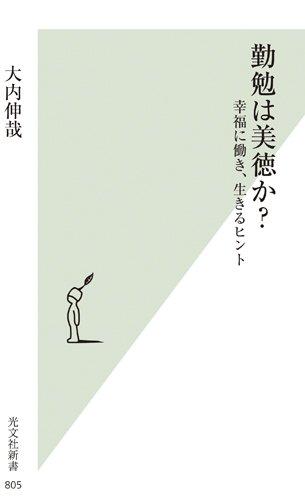勤勉は美徳か? 幸福に働き、生きるヒント (光文社新書)の詳細を見る