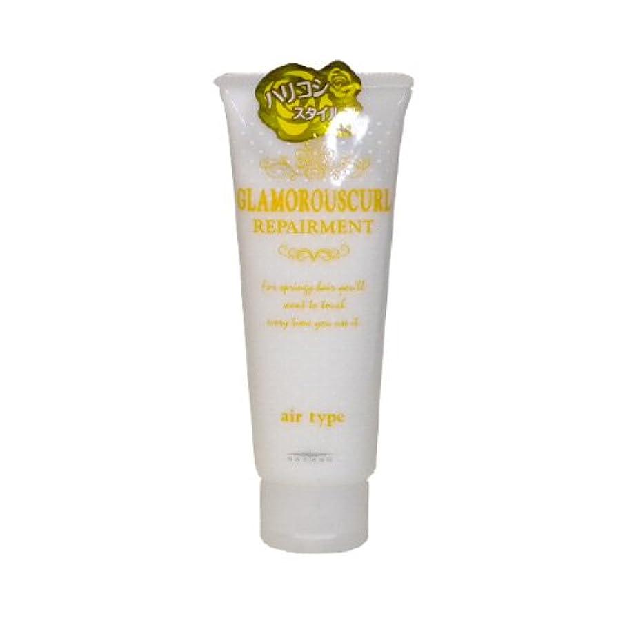 中野製薬 グラマラスカール リペアメント ハリコシスタイル 100g