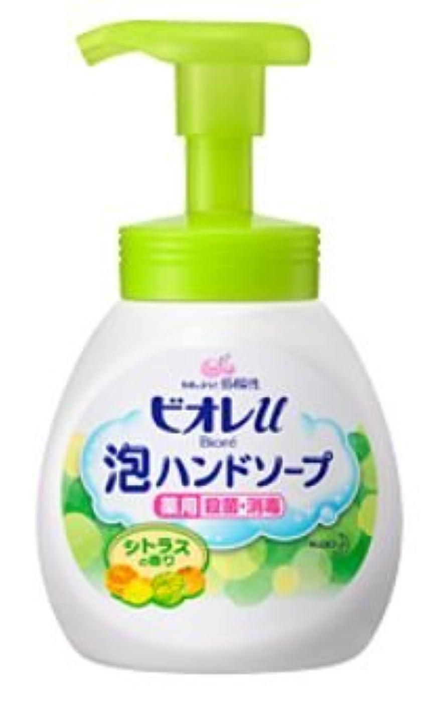 に対応公演解放ビオレu 泡ハンドソープ シトラスの香り [ポンプ]250ml×24個