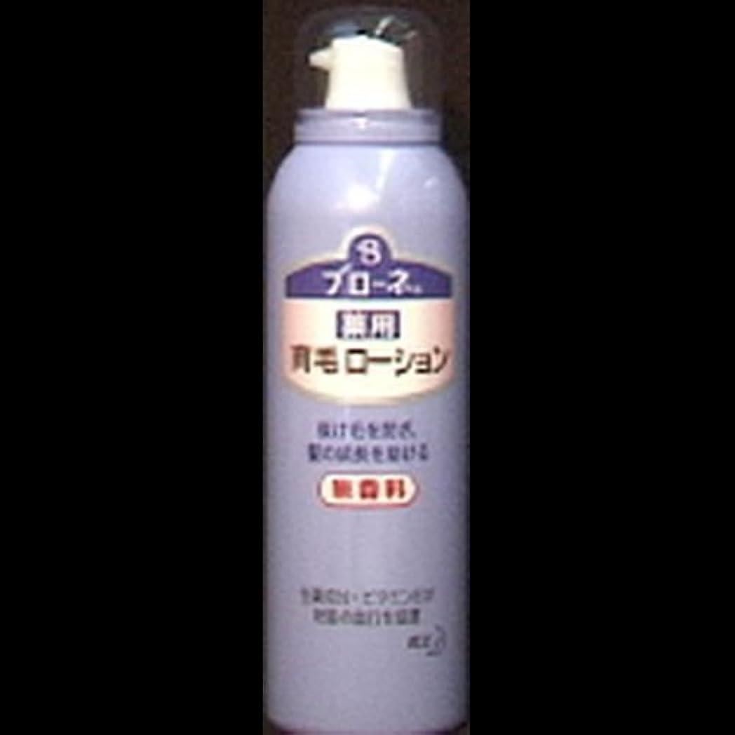 パッケージ歯科の苗【まとめ買い】ブローネ 薬用育毛ローション 無香料(180g) ×2セット