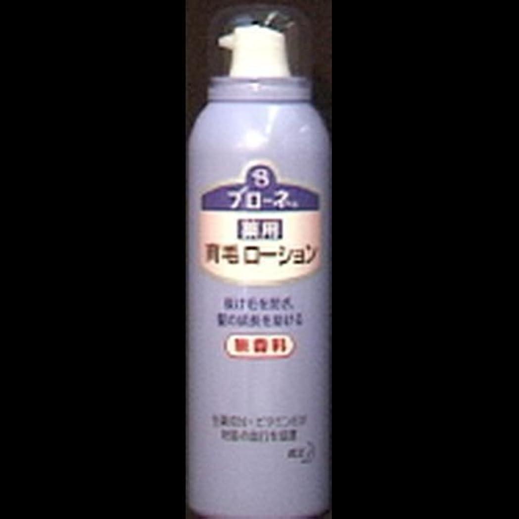 水素建設ようこそ【まとめ買い】ブローネ 薬用育毛ローション 無香料(180g) ×2セット