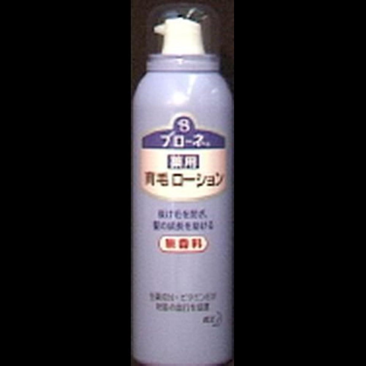 適切な用量航海【まとめ買い】ブローネ 薬用育毛ローション 無香料(180g) ×2セット