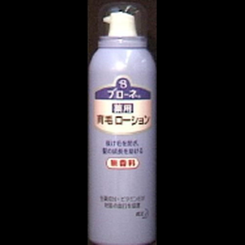 ビーム原点ラジウム【まとめ買い】ブローネ 薬用育毛ローション 無香料(180g) ×2セット