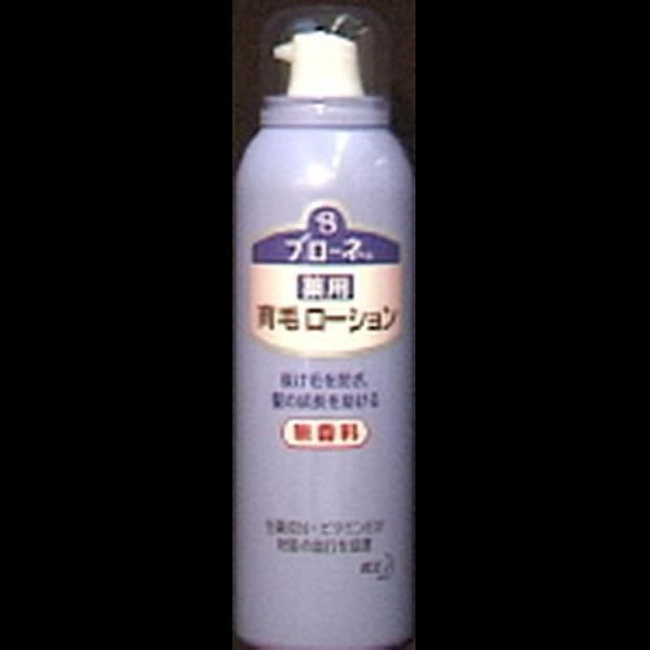 寛大さ保証金クレア【まとめ買い】ブローネ 薬用育毛ローション 無香料(180g) ×2セット