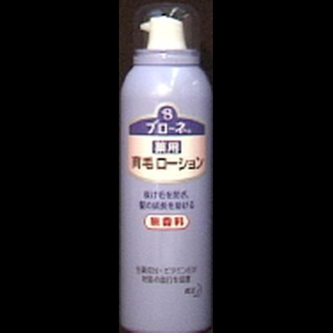 便益記憶フラッシュのように素早く【まとめ買い】ブローネ 薬用育毛ローション 無香料(180g) ×2セット