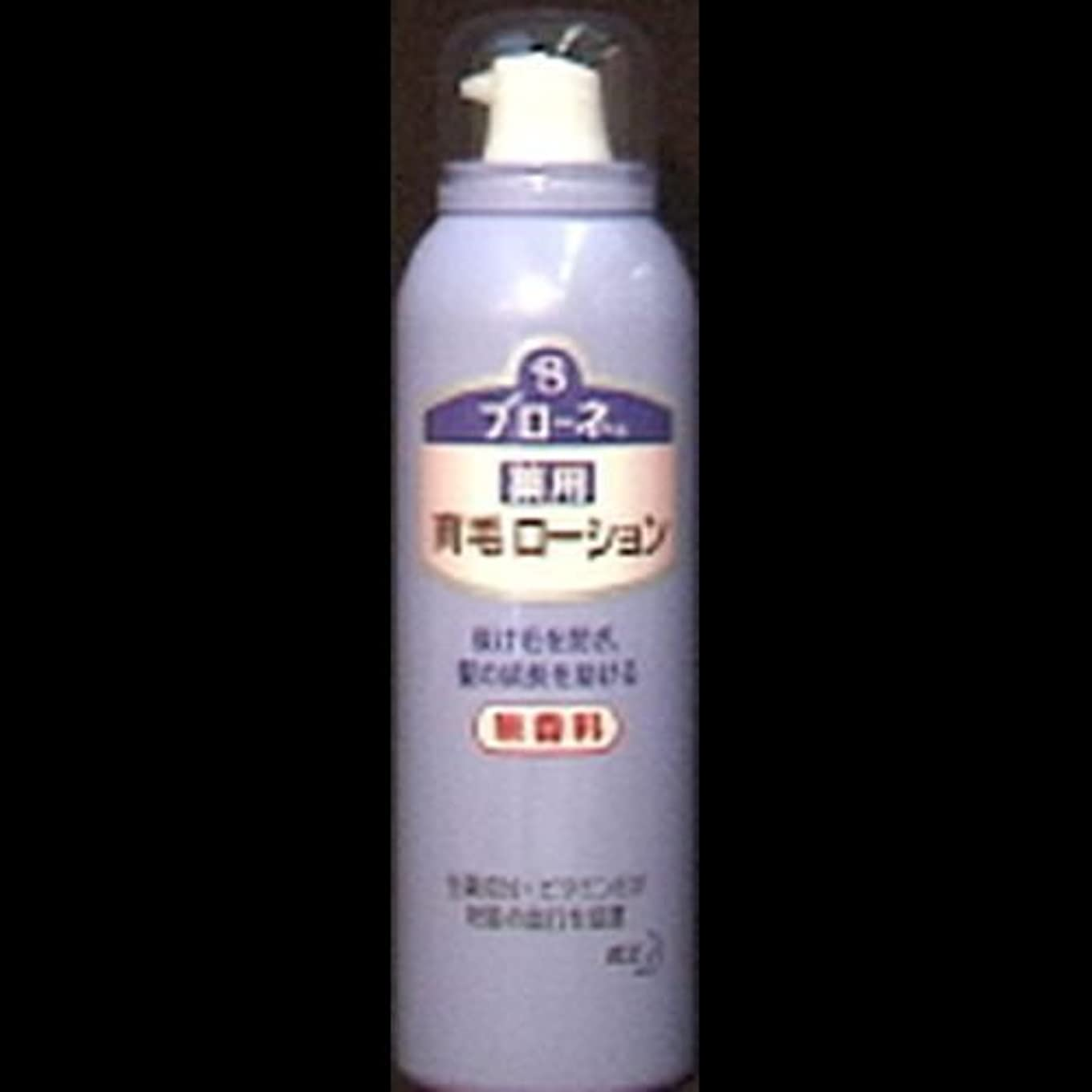 病院バース妥協【まとめ買い】ブローネ 薬用育毛ローション 無香料(180g) ×2セット